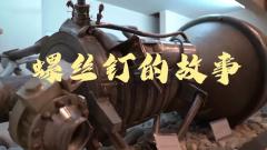 《螺丝钉的故事》MV 点赞中国航天!