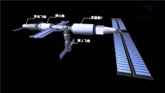 我国空间站预计在2022年前后建成