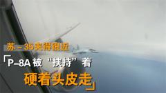 """2架苏-35""""夹心""""P-8A飞行 专家:这是有故事的一次飞行"""