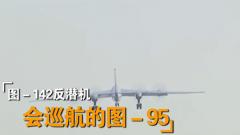 李莉:12小时不落地 俄反潜机逼近北美防线巡航威慑施压