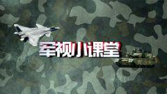 【军视小课堂】绝地求生里的各种武器绰号