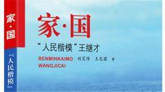 """解放军出版社向江苏省军区赠送《家·国:""""人民楷模""""王继才》一书"""