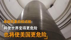 """專家:美國一旦重啟核試驗 """"潘多拉魔盒""""將被打開引發他國跟進"""