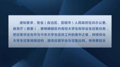 教育部、中央軍委國防動員部印發通知部署2020年大學生征兵工作