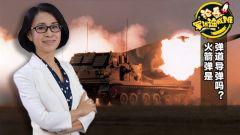 論兵·軍迷速成班:火箭彈是彈道導彈嗎?