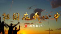 火箭军最新宣传短片《祖国在我心中》