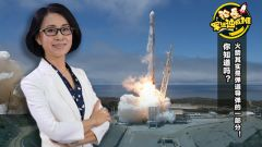 論兵·軍迷速成班:你知道嗎?火箭其實是彈道導彈的一部分!