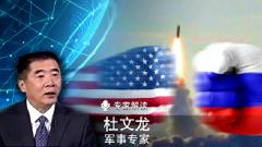 【美核武動作頻頻 俄批準核威懾政策】專家解讀:美俄有可能進入新一輪核軍備競賽