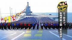 """论兵·军迷速成班:航母甲板上的""""彩虹战衣"""" ,你了解多少?"""