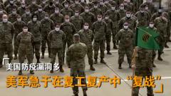 """杜文龍:急于""""復戰"""" 美軍登陸艦和新兵營相繼暴發新冠肺炎疫情"""