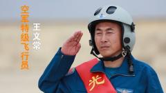 【第一军视】空军特级飞行员光荣停飞 安全飞行5290小时
