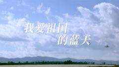 蓝天——此生最荣耀的舞台