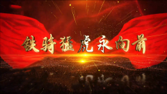 军旅歌曲MV:铁骑猛虎永向前