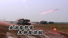 【第一軍視】直擊實彈射擊考核現場!火炮在怒吼 大地在顫抖