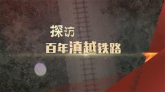 《军迷行天下》20200610 探访百年滇越铁路