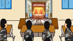 """軍營漫畫丨""""兩會""""勝利閉幕   且看兵哥哥們的學習""""妙招"""""""