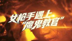 """《軍事紀實》20200611女槍手遇上""""魔鬼教官"""""""