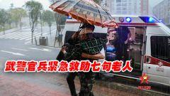 【第一军视】暴雨中七旬老人摔倒流血不止 武警官兵紧急救助