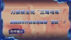 """预告:《军事制高点》即将播出《力推核生化""""三驾马车"""" 美国战车开进全球威慑""""禁区""""?》"""