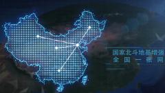 我国北斗三号全球卫星导航系统 最后一颗组网卫星已进入临射倒计时