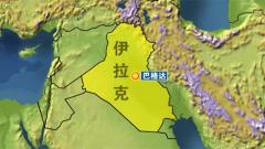 伊拉克一駐有美軍的軍事基地遭火箭彈襲擊