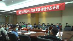 北京市海淀区举办退役军人互联网营销新业态培训