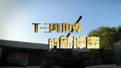 《軍迷行天下》20200617《T-34坦克的新沖擊》
