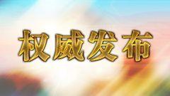 中央军委主席习近平签署命令 发布新修订的《军队院校教育条例(试行)》