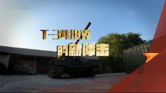 預告:《軍迷行天下》本期播出《T-34坦克的新沖擊》