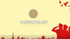 【军视问答】关于军队文职人员你了解多少?(上)