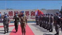 中國赴黎維和官兵獲聯合國和平勛章