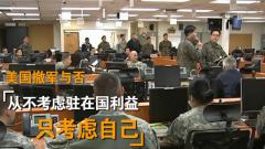 """美國要削減在日本和韓國的駐軍? 房兵:或是借機""""敲打小兄弟"""""""