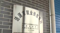 湖南漣源: 全力支持退役軍人創新創業