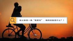 """【军视v话】有些话很简单却很难对""""他""""说出口"""