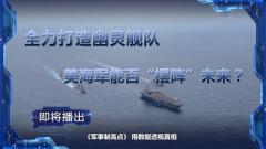 """《军事制高点》20200620全力打造幽灵舰队 美海军能否""""摆阵""""未来?"""