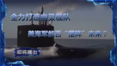 """预告:《军事制高点》即将播出《全力打造幽灵舰队 美海军能否""""摆阵""""未来?》"""