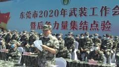 广东省东莞市召开2020年武装工作会议