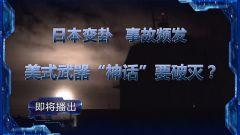 """預告:《軍事制高點》即將播出《日本變卦 事故頻發 美式武器""""神話""""要破滅?》"""