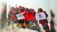 珠峰上傳遞奧運圣火 12年后再次成功登頂