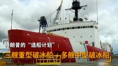 """李莉:争夺北极地区话语权 美国计划建造""""武装破冰船""""提升打击能力"""