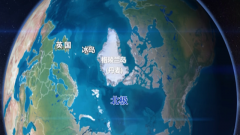 李莉:时隔70年美国重新在格陵兰岛设领事馆 落实其北极军事部署