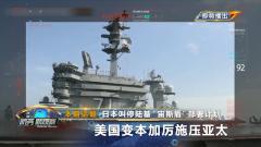 """《防务新观察》20200622日本叫停陆基""""宙斯盾""""部署计划 美国变本加厉施压亚太"""