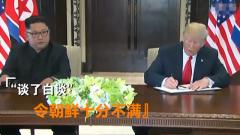 """朝鲜为何要炸毁""""和平象征""""朝韩联办大楼?专家:对韩美不满的爆发"""