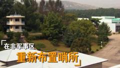 ?朝鲜军方公布的四项军事行动计划 杜文龙:韩朝或再现剑拔弩张