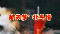 航天夢·北斗情