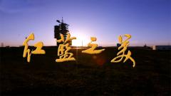 首發!原創歌曲MV《紅藍之美》