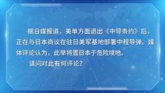 国防部:坚决反对美国在亚太部署中导,中方绝不会坐视不管