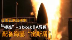 """日本为何叫停部署陆基""""宙斯盾""""? 专家:美日已联合研制海基""""宙斯盾"""""""
