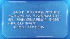"""美方想通过""""切香肠""""的方式危害中国主权完全是痴心妄想"""