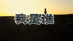 火箭军宣传片《我是谁》
